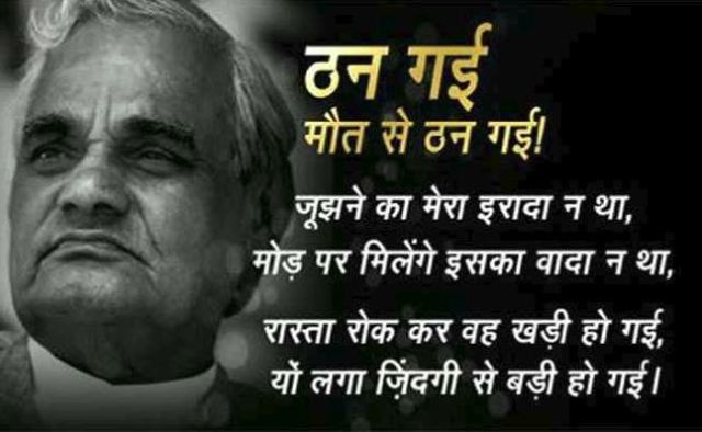 Atal Bihari Vajpayee: 'Main jee bhar jiya, main mann se marun' DEATH ALSO WAIT FOR ATAL JI DECISION| POEMS