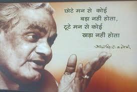 Atal Bihari Vajpayee: 'Main jee bhar jiya, main mann se marun' DEATH ALSO WAIT FOR ATAL JI DECISION| POEMS