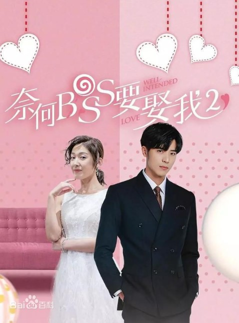 'Well Intended Love Season 2' Chinese Drama (2020) Wiki, Cast, Episodes, Release Date, Plot | DNewsCafe